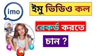 Imo Video Call Recording App   Android Mobile Bangla tips