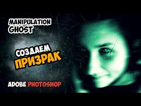 Как создать призрака в фотошопе - Val-spb.ru