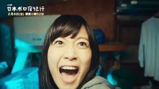 日本ボロ宿紀行 第3話
