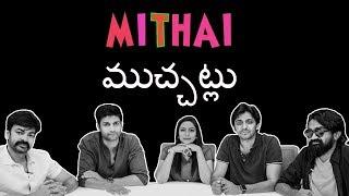 Mithai Muchatlu || Most FUNNY interview || Rahul Ramakrishna || Priyadarshi || Filmylooks