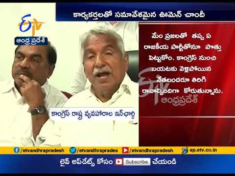 Oommen Chandy Meets Kadapa Congress Leaders