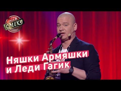 Няшки Армяшки и Леди Гагик - Поп музыка - Сборная армян Украины Джан | Лига Смеха 2018