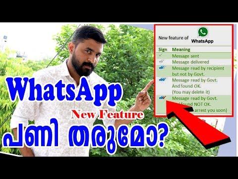 WhatsApp ന്റെ New Feature, WhatsApp Red Tick എത്തി പണി കിട്ടുമോ ? Computer and mobile tips