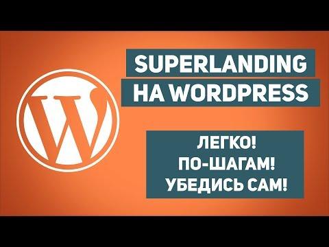 КАК СОЗДАТЬ САЙТ (landing page) на WordPress? Создание сайта легко. По-шагам. Сделать сайт без html