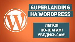 Как создать лэндинг пэйдж (landing page) на WordPress? Легко. По-шагам. Для новичков!