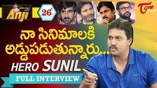 Hero Sunil Exclusive Interview   Open Talk with Anji   #26   Latest Telugu Interviews
