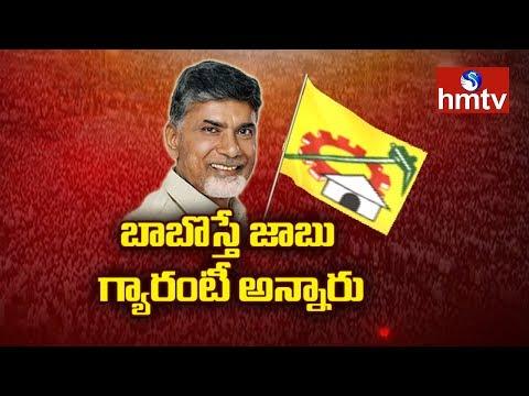 ఏపీలో ఎన్నికల వేడి వచ్చేసిందా..? | TDP Govt Poll Promises | Telugu News |