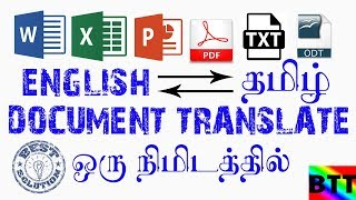 DOCUMENT TRANSLATOR ANY LANGUAGES [ENGLISH TO TAMIL] [TAMIL TO ENGLISH]  - BEST TAMIL TUTORIALS