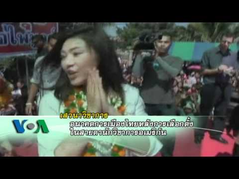 Thailand Post Elections VOA Thai