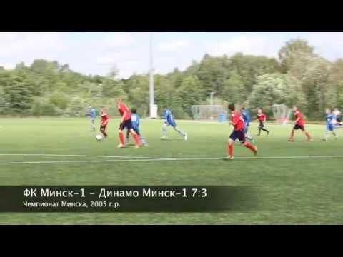 ФК Минск-1 - Динамо Минск-1 2005