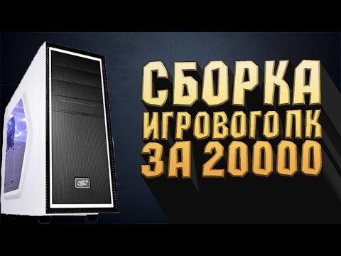 СБОРКА УЛЬТРА БЮДЖЕТНОГО ИГРОВОГО ПК | 2016