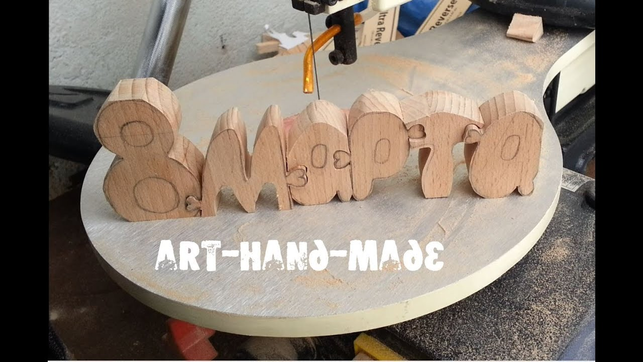 Своими руками из дерева сделанный из лобзика 322