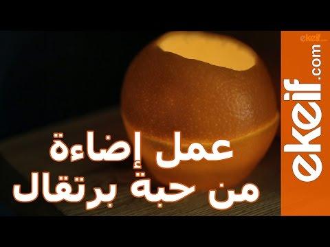 كيف نعمل إضاءة من حبة برتقال؟