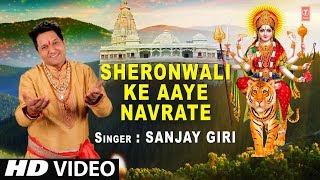 Sheronwali Ke Aaye Navrate I SANJAY GIRI I Devi Bhajan I Full HD Song