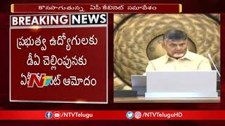 AP Cabinet approves to give Cell Phones for DWCRA Women | Waives Life Tax on Tractors | NTV