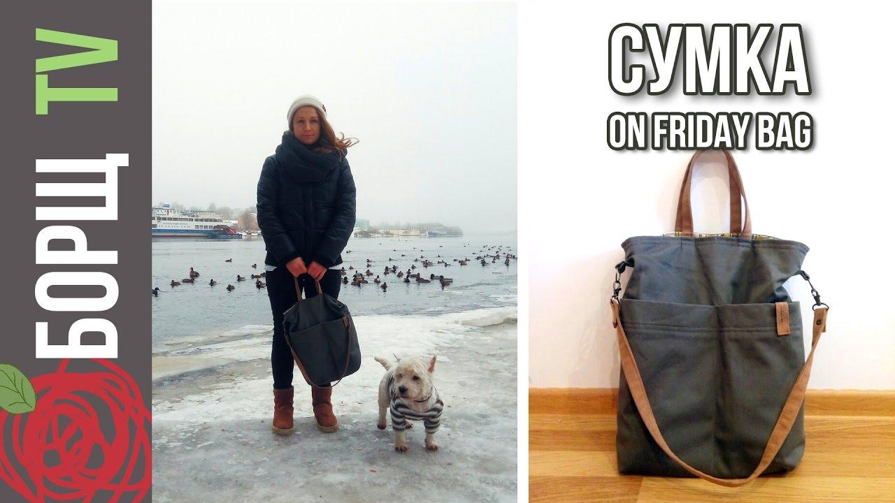 Как сшить стильную сумку 8