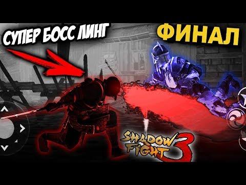 4 ГЛАВА ФИНАЛЬНЫЙ БОСС ЛИНГ Shadow Fight 3