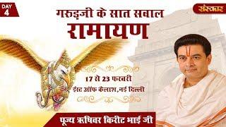 LIVE - Ramayan – Garud Ji Ke 7 Sawal By PP. Kirit Bhai Ji - 20 February    East of Kailash   Day 4