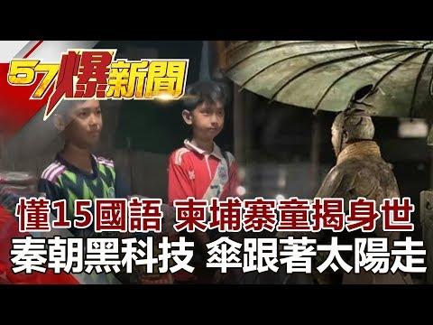 台灣-57爆新聞-20181114-懂15國語言 柬埔寨童揭身世 秦朝黑科技 傘跟著太陽走