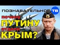 Почему Путину отдали Крым? (Познавательное ТВ, Евгений Фёдоров)