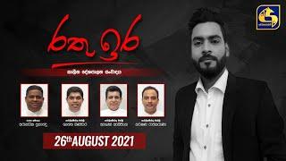 Rathu Ira 2021-08-26