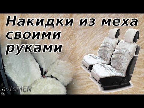 Меховые накидки на сиденья в машину самому (чехлы из дубленки овчины своими руками) [UniversalMAN]
