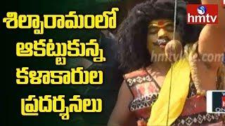 Sankranti Celebrations Last Day in Shilparamam | Sankranti 2019 | Hyderabad  | hmtv