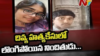 Divya Case Mystery Revealed, Accused Surrender Before Vemulawada Police | NTV
