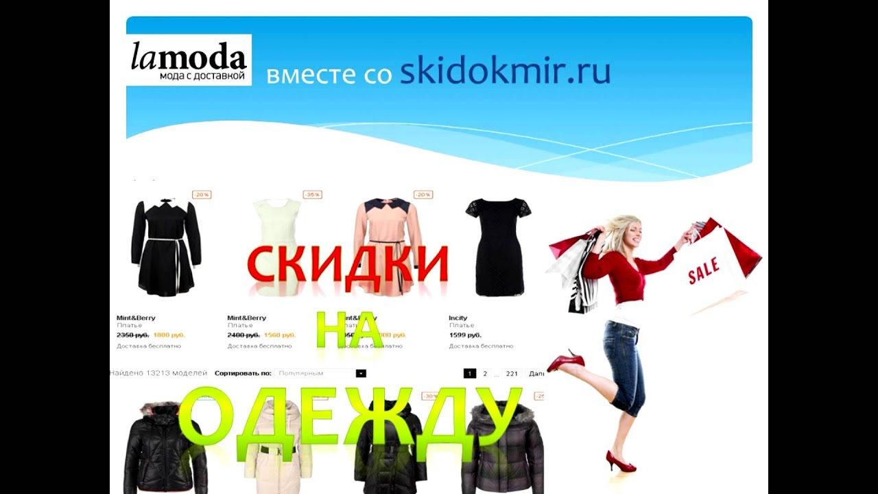 Мода Интернет Магазин
