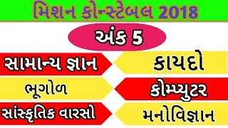 Mission Constable 2018 Part-5 | Police Constable | Kaydo | CRPC | IPC | Knowledge Sathi