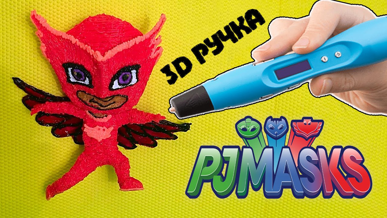 3D РУЧКА РИСУЮ БОЛЬШУЮ ИГРУШКУ PJ Masks Owlette Disney by 3D pen