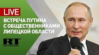 Путин проводит встречу с представителями общественности Липецкой области  LIVE