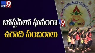 Greater Boston Telugu Association Ugadi 2018
