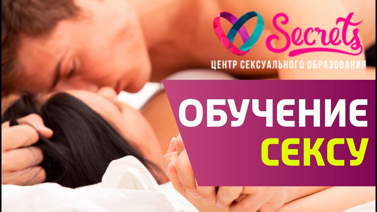 Секс обучалка видео порно