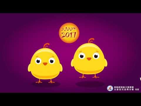 2017年電子賀卡-小雞報到!