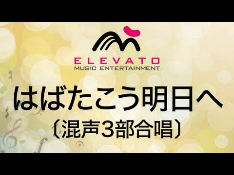 EME-C3072 はばたこう明日へ〔混声3部合唱〕 Music Videos