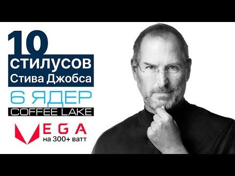 Кому ждать Coffee Lake, чего ждать от Vega и 10 стилусов Стива Джобса