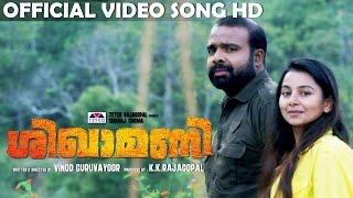 Nila Vanile | Official Video Song HD | Film Shikhamani