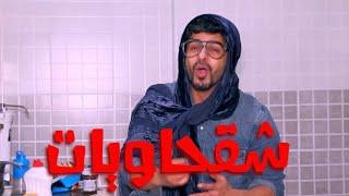 شقحاويات الحلقة ٣ مصيبة هشام ( يوسف المحمد  )