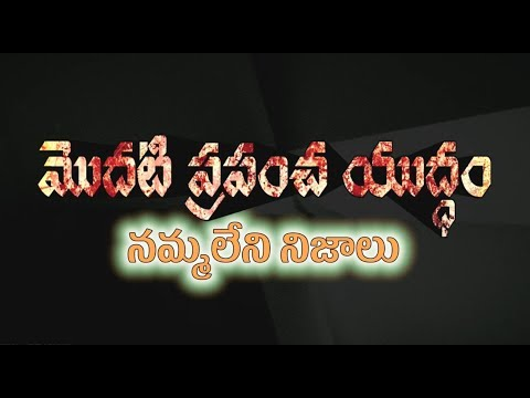 World War 1 Unknown Facts | మొదటి ప్రపంచ యుద్ధం నమ్మలేని నిజాలు | Telugu