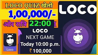 PLAY LOCO, AND EARN 50000/- DAILY, ANSWER 10 QUESTION, LIVE QUIZ LOCO, IMPROVE YOUR GENERAL KNOWLEDG