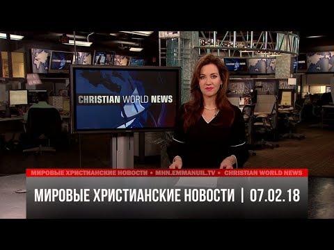 Мировые христианские новости | #447 от 07.02.18