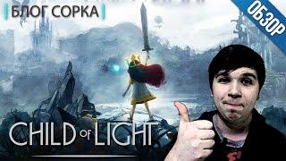 Обзор Child Of Light - самая душевная игра Ubisoft [Блог Сорка]