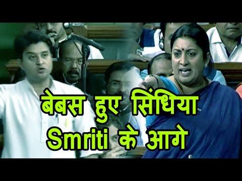 Parliament में Smriti के जवाब के आगे बेबस नजर आए Jyotiraditya Scindia
