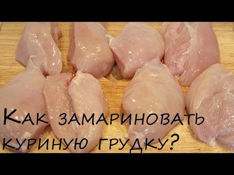 Как замариновать куриную грудку