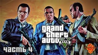 Grand Theft Auto V (GTA 5) Прохождение Часть 4