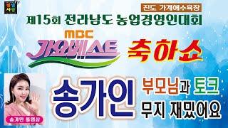 제15회 전남농업경영인대회  MBC가요베스트(진도군편). 다시 고향을 찾은 송가인!  진도군민들 황홀한 환영!   가인이 부모님 무대 토크쇼(엄청 재밌으셩~~ㅎㅎㅎ)