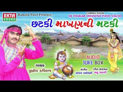 Jignesh Kaviraj | Chatki Makhan Ni Matki | Gujarati Dj Mix Song | Upcoming Gujarati Songs 2017