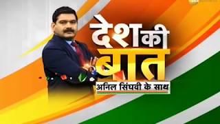 Desh Ki Baat: BJP-PDP alliance ends in J&K; politics over terrorism to end now?