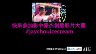 影中豪杰創意影片大賽 #jaychouicecream Video Contest